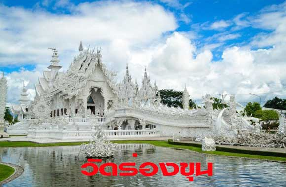 Wat-Rong-Khun